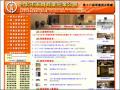 台北市家具商業同業公會